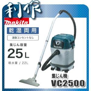 マキタ 集じん機 乾湿両用 [ VC2500 ] 容量:25L / 集塵機|doguya-risaku
