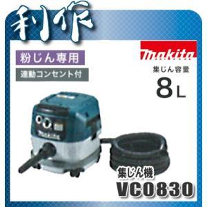 マキタ 集じん機粉じん専用 [ VC0830 ] 容量:8L / 集塵機|doguya-risaku