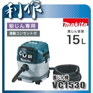 マキタ 集じん機粉じん専用 [ VC1530 ] 容量:15L / 集塵機|doguya-risaku