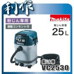 マキタ 集じん機粉じん専用 [ VC2530 ] 容量:25L / 集塵機|doguya-risaku