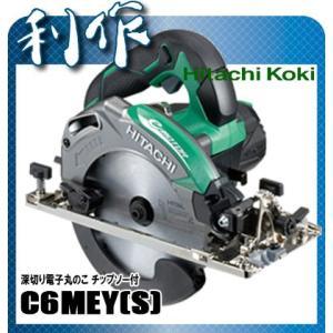 日立工機 165mm深切り電子丸のこ チップソー付  [ C6MEY(S) ] アグレッシブグリーン|doguya-risaku