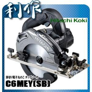日立工機 165mm深切り電子丸のこ チップソー付  [ C6MEY(SB) ] ストロングブラック|doguya-risaku