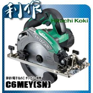 日立工機 165mm深切り電子丸のこ チップソー別売  [ C6MEY(SN) ] アグレッシブグリーン|doguya-risaku