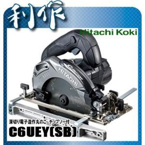 日立工機 165mm 深切り電子造作丸のこ チップソー付 [ C6UEY(SB) ] ストロングブラック|doguya-risaku