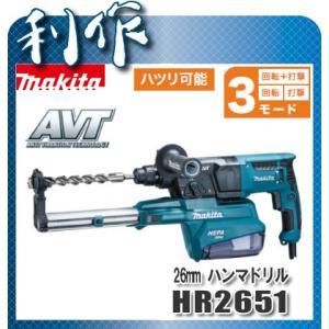 マキタ 100V26mmハンマドリル [  HR2651 ]  ハツリ可能 SDSプラスシャンク|doguya-risaku