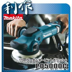 マキタ 125mmランダムオービットポリシャ [ PO5000C ] マジック式|doguya-risaku