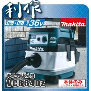 マキタ 充電式集じん機 [ VC864DZ ] 36V(18V+18V⇒36V)本体のみ / (バッテリ、充電器なし)無線連動対応(連動コンセントなし)|doguya-risaku