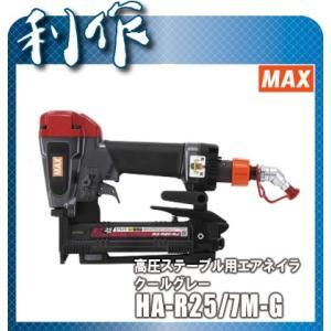 マックス 高圧ステープル用エアネイラ [ HA-R25/7M-G ] クールグレー doguya-risaku