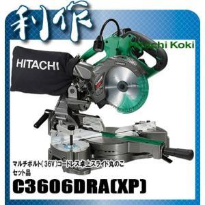 日立工機 マルチボルト(36V)コードレス卓上スライド丸のこ 165mm [ C3606DRA(XP) ] セット品|doguya-risaku
