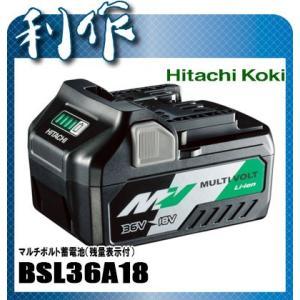 ハイコーキ(日立工機) マルチボルト蓄電池 残量表示付 [ BSL36A18 ] バッテリー|doguya-risaku