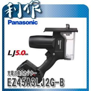 パナソニック 充電式角穴カッター [ EZ45A3LJ2G-B ] 18V(5.0Ah )セット品(黒) [在庫処分]|doguya-risaku