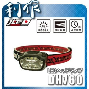日本光具 LEDヘッドランプ [ DH759 ]|doguya-risaku