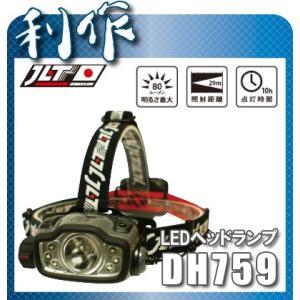 日本光具 LEDヘッドランプ [ DH760 ]|doguya-risaku