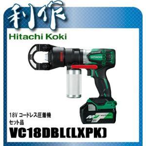 日立工機 18V コードレス圧着機 [ VC18DBL(LXPK) ]|doguya-risaku