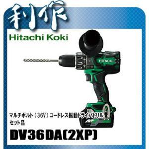 日立工機 マルチボルト (36V) コードレス振動ドライバドリル [ DV36DA(2XP) ] セット品|doguya-risaku
