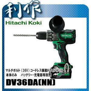 日立工機 マルチボルト (36V) コードレス振動ドライバドリル 本体のみ [ DV36DA(NN) ] ※バッテリー・充電器等別売|doguya-risaku