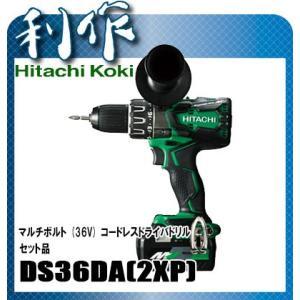 日立工機 マルチボルト (36V) コードレスドライバドリル [ DS36DA(2XP) ] セット品|doguya-risaku
