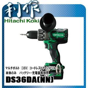 日立工機 マルチボルト (36V) コードレスドライバドリル 本体のみ [ DS36DA(NN) ] ※バッテリー・充電器等別売|doguya-risaku
