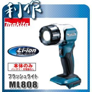 マキタ 充電式フラッシュライト [ ML808 ] 14.4V18V本体のみ / (バッテリ、充電器なし) 充電式懐中電灯|doguya-risaku