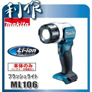 マキタ 充電式フラッシュライト(スライドバッテリ) [ ML106 ] 10.8V本体のみ / (バッテリ、充電器なし) 充電式懐中電灯|doguya-risaku