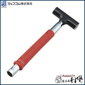 ジェフコム/デンサン チャンネルソケットハンマー [ DH-270K ]|doguya-risaku