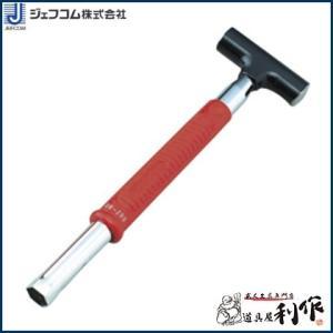 ジェフコム/デンサン チャンネルソケットハンマー [ DH-290K ]|doguya-risaku
