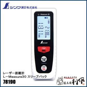 シンワ測定 レーザー距離計 L−Measure30 スリーブパック [ 78190 ]