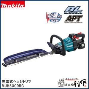 マキタ 充電式ヘッジトリマ 500mm [ MUH500DRG ] 18V(6.0Ah)セット品 / 生垣バリカン 植木バリカン|doguya-risaku
