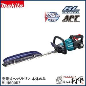 マキタ 充電式ヘッジトリマ 600mm [ MUH600DZ ] 18V本体のみ / 生垣バリカン 植木バリカン|doguya-risaku