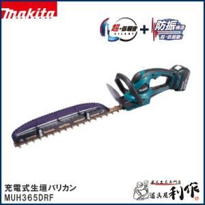 マキタ 充電式生垣バリカン 360mm [ MUH365DRF ] 18V(3.0Ah)セット品 / ヘッジトリマ 植木バリカン|doguya-risaku