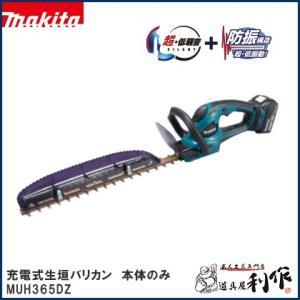 マキタ 充電式生垣バリカン 360mm [ MUH365DZ ] 18V本体のみ / ヘッジトリマ 植木バリカン|doguya-risaku