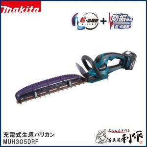 マキタ 充電式生垣バリカン 300mm [ MUH305DRF ] 18V(3.0Ah)セット品 / ヘッジトリマ 植木バリカン|doguya-risaku
