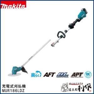 マキタ 充電式刈払機 230mm (ループハンドル/分割式) [ MUR186LDZ ] 18V本体のみ