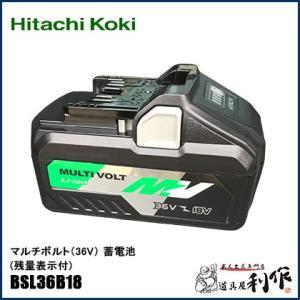 ハイコーキ(日立工機) マルチボルト(36V) 蓄電池 (残量表示付) [ BSL36B18 ]|doguya-risaku