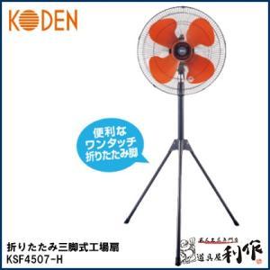 広電 45cm三脚折りたたみ式工場扇 (三脚型) [ KSF4507-H ] 樹脂羽根 単相100V / 業務用扇風機|doguya-risaku