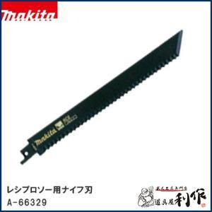 マキタ レシプロソー用ナイフ刃 [ A-66329 ] 228mm(波刃) 2枚入|doguya-risaku