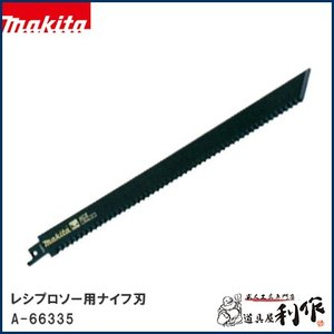 マキタ レシプロソー用ナイフ刃 [ A-66335 ] 305mm(波刃) 2枚入|doguya-risaku