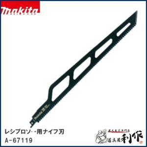 マキタ レシプロソー用ナイフ刃 [ A-67119 ] 400mm(波刃) 2枚入|doguya-risaku