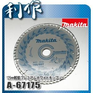 【マキタ】 鮫肌プレミアムホワイトチップソー 《 A‐67175 》 125mm×35P / 集成材・一般木材用 doguya-risaku