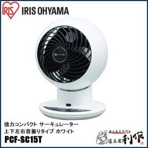 アイリスオーヤマ 強力コンパクト サーキュレーター 上下左右首振りタイプ [ PCF-SC15T ] ホワイト|doguya-risaku