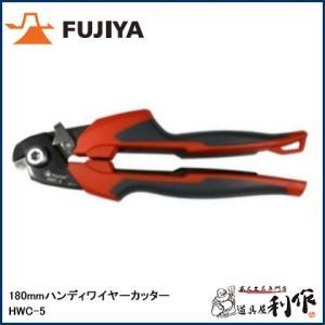 フジ矢 ハンディワイヤーカッター [ HWC-5 ] 180mm|doguya-risaku