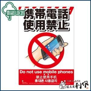 ミキロコス 多目的看板 携帯電話使用禁止 [ K-038 ] くくりんぼーシリーズ|doguya-risaku