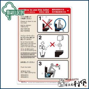 ミキロコス 多目的看板 トイレの使い方 [ K-040 ] くくりんぼーシリーズ doguya-risaku