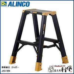 アルインコ 静音脚立 JAGUAR [ JAG-60B ] 2段(天板含) 高さ:526mm|doguya-risaku