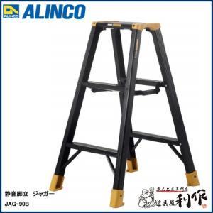 アルインコ 静音脚立 JAGUAR [ JAG-90B ] 3段(天板含) 高さ:824mm|doguya-risaku