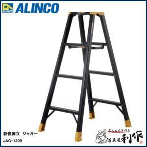 アルインコ 静音脚立 JAGUAR [ JAG-120B ] 4段(天板含) 高さ:1122mm|doguya-risaku