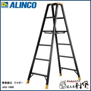 【法人名明記/代引不可】 アルインコ 静音脚立 JAGUAR [ JAG-180B ] 6段(天板含) 高さ:1718mm|doguya-risaku