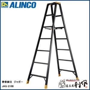 【法人名明記/代引不可】 アルインコ 静音脚立 JAGUAR [ JAG-210B ] 7段(天板含) 高さ:2016mm|doguya-risaku