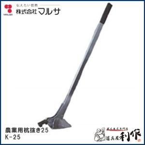 マルサ 農業用杭抜き25 (25.4Φ用) [ K-25 ]|doguya-risaku