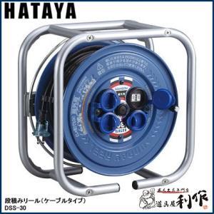 ハタヤ 段積みリール(ケーブルタイプ) [ DSS-30 ] 標準型|doguya-risaku
